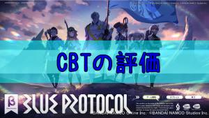 [ブルプロ]CBTの全体的な評価[ブループロトコル]