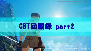 [ブルプロ]CBT回顧録 part2 [3日目~最終日の感想]