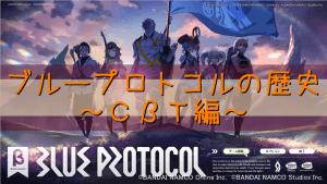 ブループロトコルの歴史 CβT編