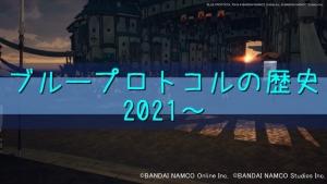 ブループロトコルの歴史 2021~